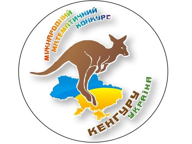"""Підсумки: - проведено 19 разів конкурс """"Кенгуру"""" (Міжнародний+Всеукраїнський): взяло участь у них 342 738 учнів 2-11 класі..."""