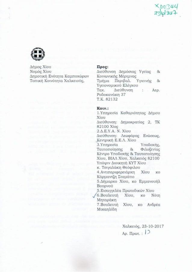 Αναφορά Ν. Μηταράκη σχετικά με τη διαχείριση των λυμάτων και τις συνθήκες υγιεινής που επικρατούν στη ΒΙΑΛ
