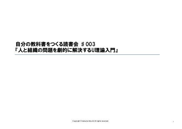 自分の教科書をつくる読書会 ♯003 『人と組織の問題を劇的に解決するU理論入門』  Copyright © daisuke kikuchi All rights reserved.  1