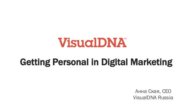 Getting Personal in Digital Marketing Анна Ская, CEO VisualDNA Russia