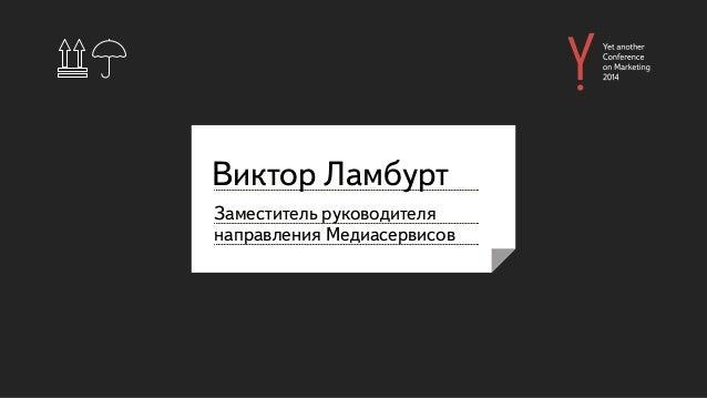 Виктор Ламбурт Заместитель руководителя направления Медиасервисов