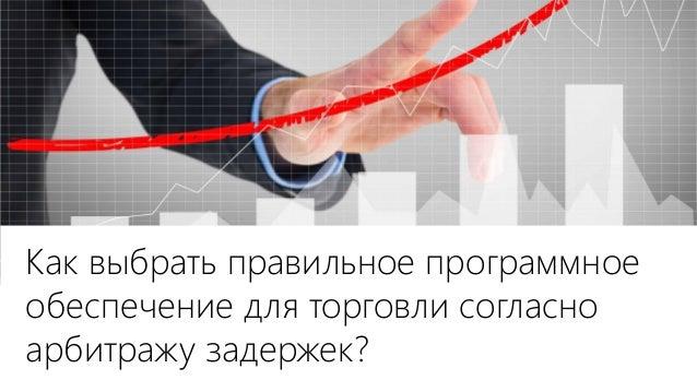Как выбрать правильное программное обеспечение для торговли согласно арбитражу задержек?