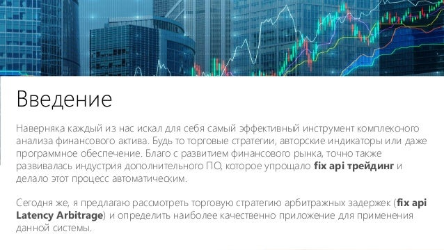 Введение Наверняка каждый из нас искал для себя самый эффективный инструмент комплексного анализа финансового актива. Будь...