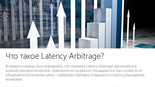 Что такое Latency Arbitrage? В первую очередь хочу определить, что стратегия Latency Arbitrage заключается в анализе ценов...