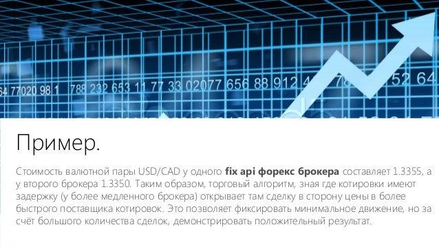 Пример. Cтоимость валютной пары USD/CAD у одного fix api форекс брокера составляет 1.3355, а у второго брокера 1.3350. Так...