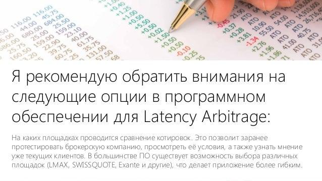 Я рекомендую обратить внимания на следующие опции в программном обеспечении для Latency Arbitrage: На каких площадках пров...
