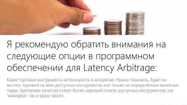 Я рекомендую обратить внимания на следующие опции в программном обеспечении для Latency Arbitrage: Какие торговые инструме...