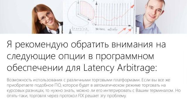 Я рекомендую обратить внимания на следующие опции в программном обеспечении для Latency Arbitrage: Возможность использован...