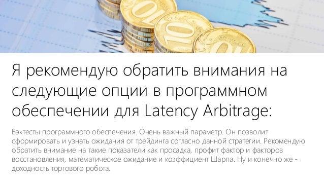Я рекомендую обратить внимания на следующие опции в программном обеспечении для Latency Arbitrage: Бэктесты программного о...