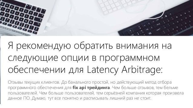 Я рекомендую обратить внимания на следующие опции в программном обеспечении для Latency Arbitrage: Отзывы текущих клиентов...