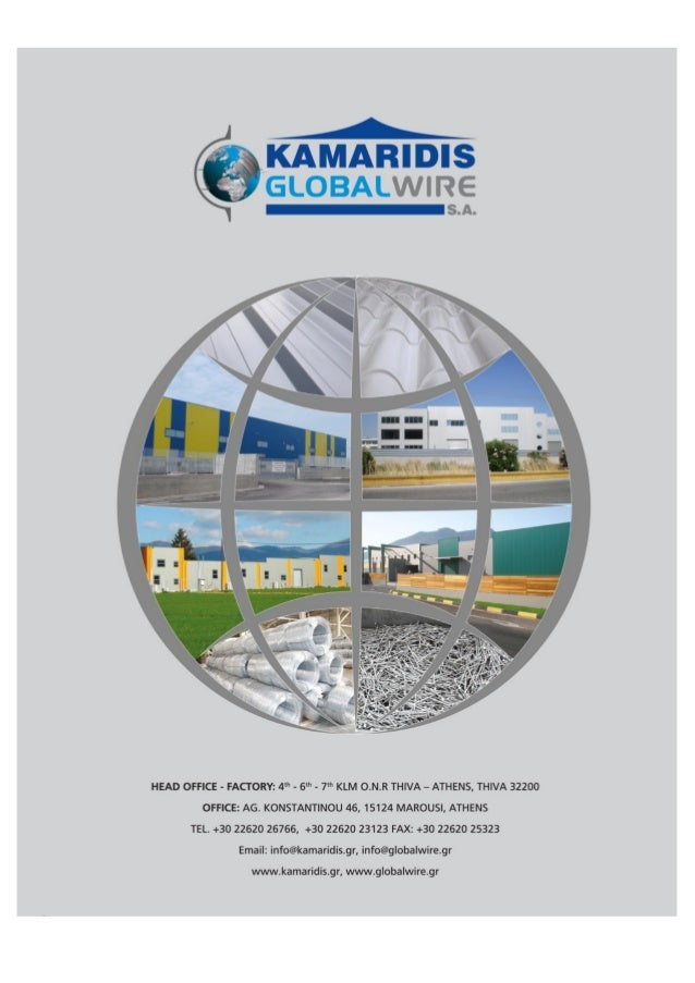 KAMARIDIS BROCHURE EN 2015