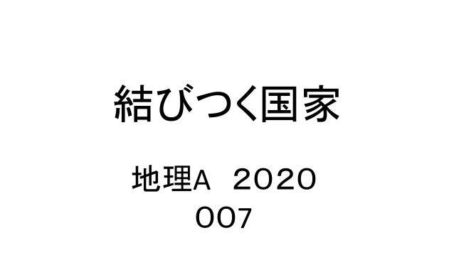 結びつく国家 地理A 2020 007