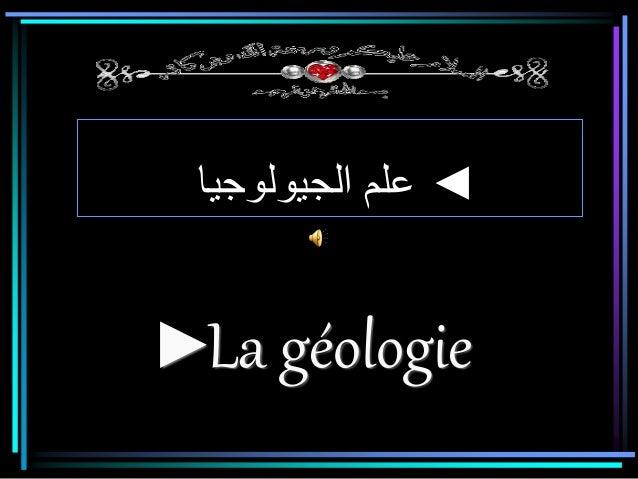 علم الجيولوجيا ◄  ►La géologie