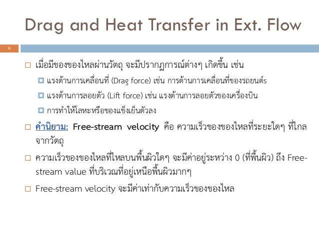 external forces convection Enhancement of forced convection heat transfer from fin arrays with circular   the results of perforated fin arrays have been compared with its external.