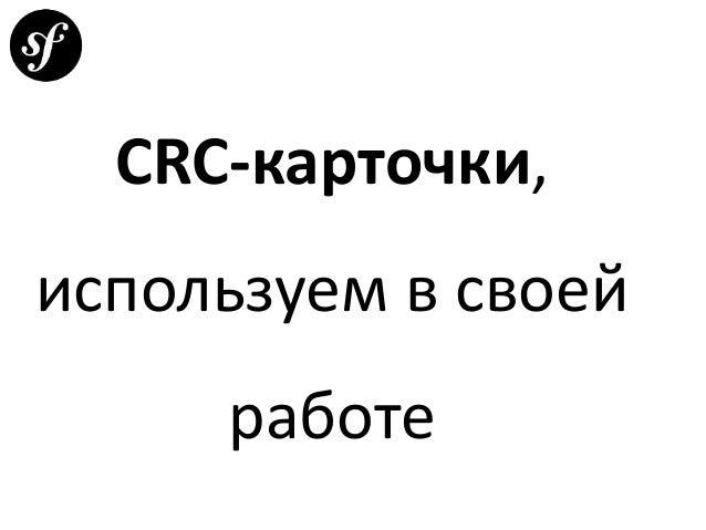 CRC-карточки, используем в своей работе