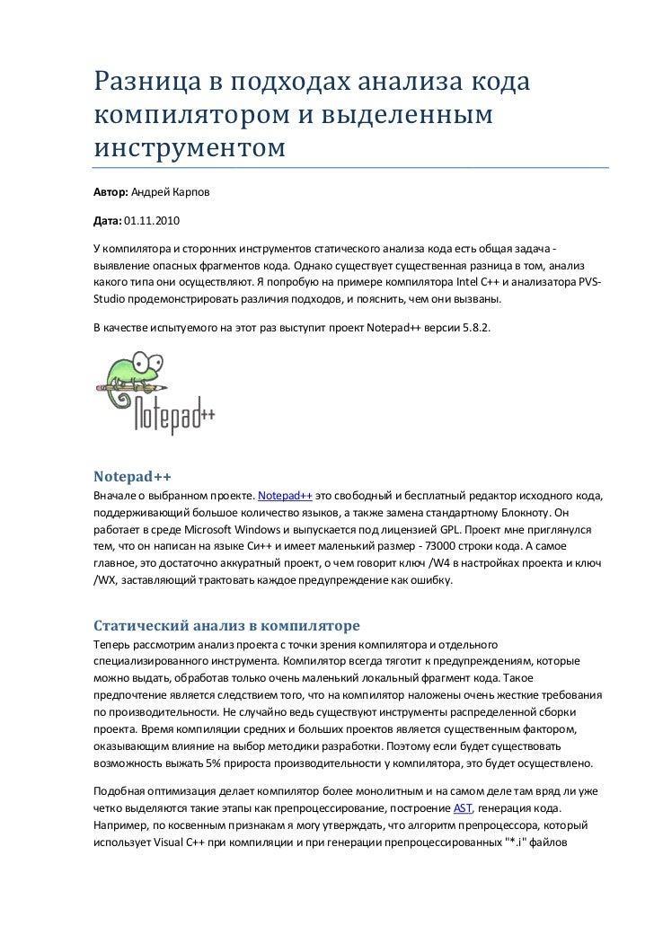 Разница в подходах анализа кодакомпилятором и выделенныминструментомАвтор: Андрей КарповДата: 01.11.2010У компилятора и ст...