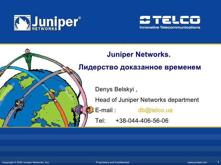 08 - Juniper Rewards Overview Feb 09