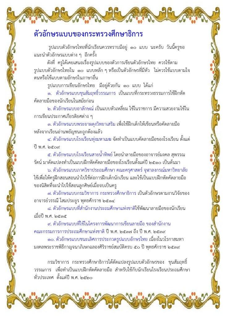 ตัวอักษรแบบของกระทรวงศึกษาธิการ         รูปแบบตัวอักษรไทยที่นักเรียนควรทราบมีอยู ๑๐ แบบ นะครับ วันนี้ครูขอแนะนําตัวอักษรแบ...