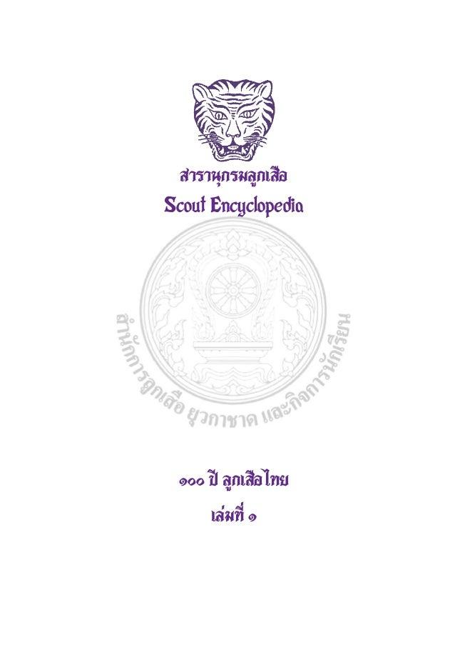 สารานุกรมลูกเสือScout Encyclopedia ๑๐๐ ปี ลูกเสือไทย     เล่มที่ ๑