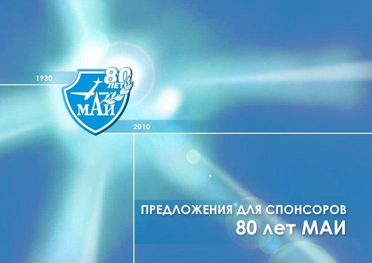 1930            2010             ПРЕДЛОЖЕНИЯ ДЛЯ СПОНСОРОВ                    80 лет МАИ