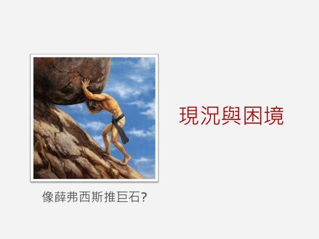 現況與困境 像薛弗西斯推巨石?