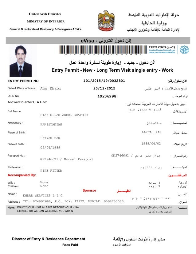 United Arab Emirates MINISTRY OF INTERIOR General Directorate of Residency & Foreigners Affairs eVisa - الكتروني دخول ...
