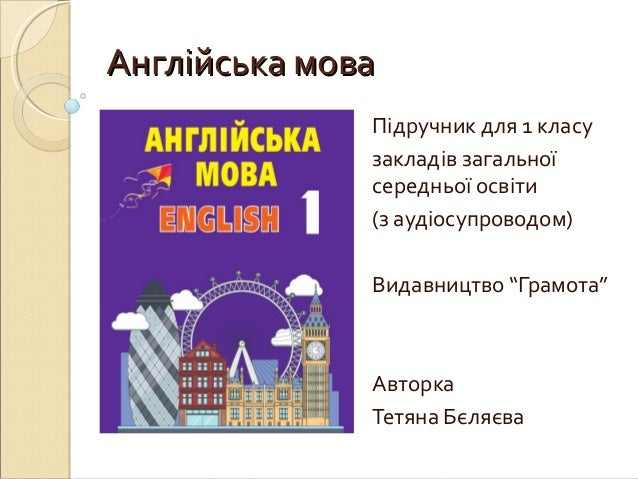 """Англійська моваАнглійська мова Підручник для 1 класу закладів загальної середньої освіти (з аудіосупроводом) Видавництво """"..."""