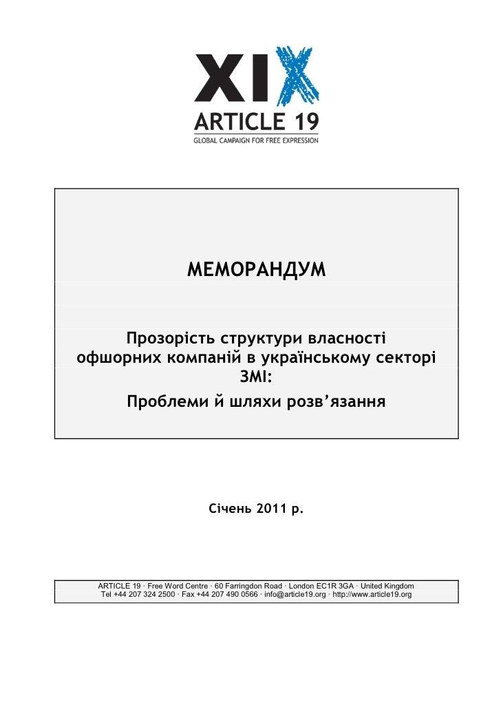 МЕМОРАНДУМ    Прозорість структури власностіофшорних компаній в українському секторі                 ЗМІ:    Проблеми й шл...