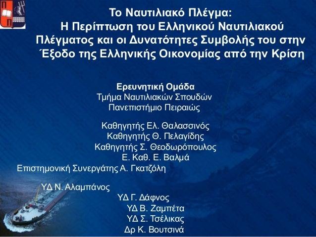 Το Ναυτιλιακό Πλέγμα:Η Περίπτωση του Ελληνικού ΝαυτιλιακούΠλέγματος και οι Δυνατότητες Συμβολής του στηνΈξοδο της Ελληνική...