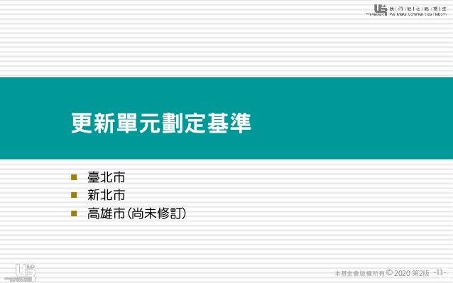 -11-本基金會版權所有 2020 第2版© 更新單元劃定基準 ◼ 臺北市 ◼ 新北市 ◼ 高雄市(尚未修訂)