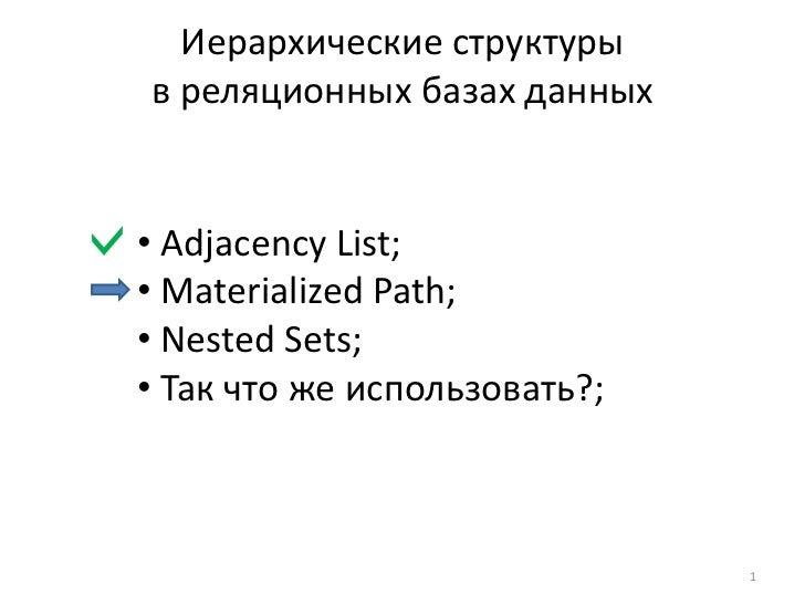 Вебинар Томулевича materialized.path 2