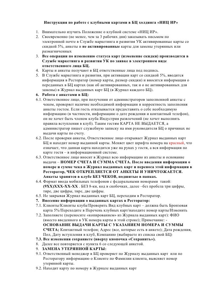 Инструкция по работе с клубными картами в БЦ холдинга «НИЦ ИР»1. Внимательно изучить Положение о клубной системе «НИЦ ИР»....
