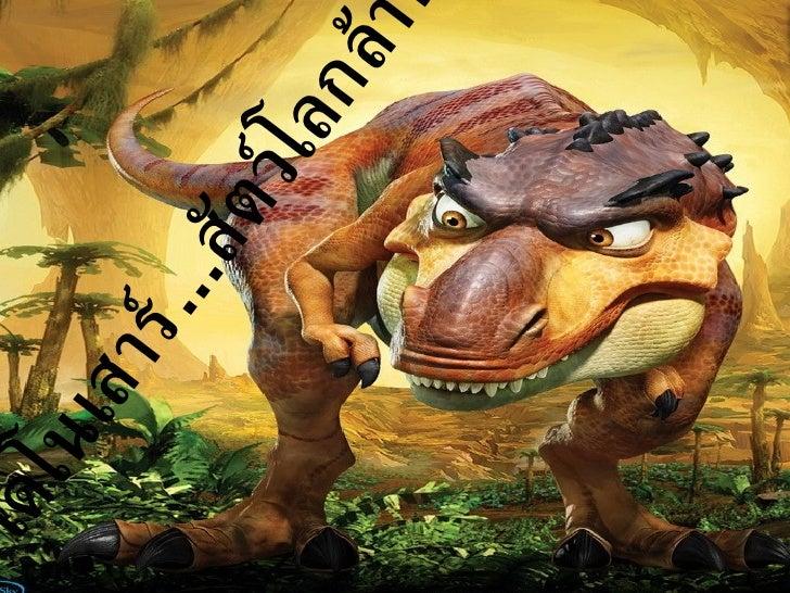 ไดโนเสาร์ ... สัตว์โลกล้านปี