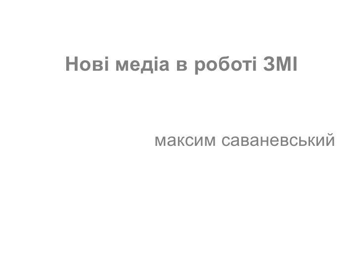 Нові медіа в роботі ЗМІ        максим саваневський                 (c) Максим Саваневський                 maksym@watcher....