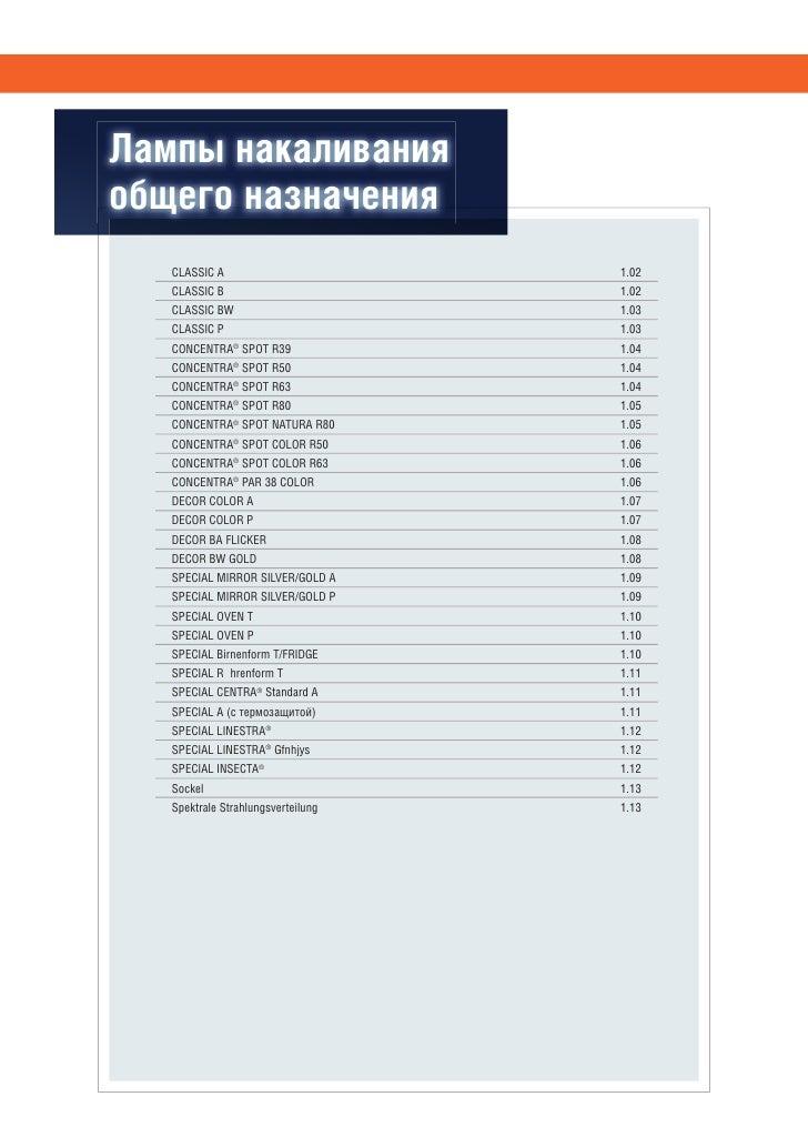 OSRAM: Лампы накаливания общего назначения Slide 2