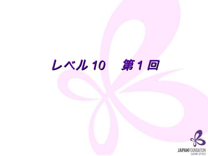 レベル 10  第 1 回