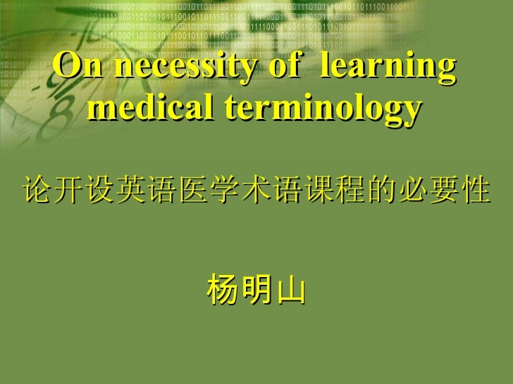 On necessity of  learning medical terminology 杨明山 论开设英语医学术语课程的必要性