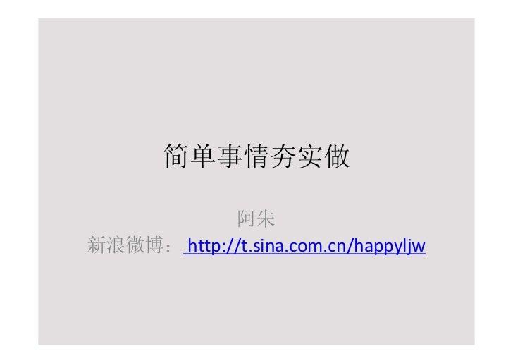 简单事情夯实做            阿朱新浪微博: http://t.sina.com.cn/happyljw