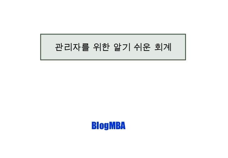 관리자를 위한 알기 쉬운 회계 BlogMBA