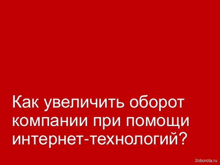 Как увеличить обороткомпании при помощиинтернет-технологий?                       2oborota.ru