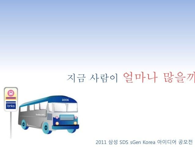 지금 사람이 얼마나 많을까 2011 삼성 SDS sGen Korea 아이디어 공모전