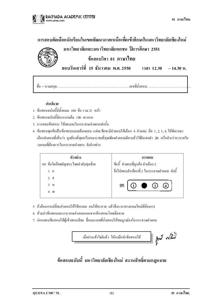 01 ภาษาไทย.     การสอบคัดเลือกนักเรียนในเขตพัฒนาภาคเหนือเพื่อเขาศึกษาในมหาวิทยาลัยเชียงใหม                  มหาวทยาลยและ...