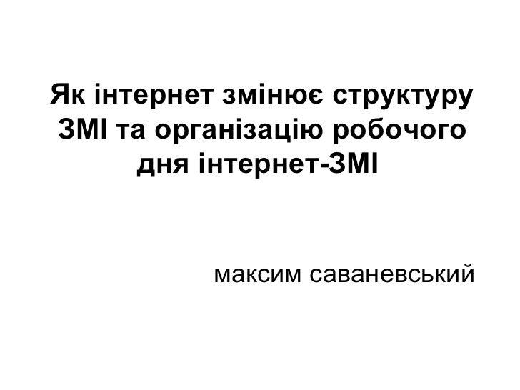 (c) Максим Саваневський [email_address] Як інтернет змінює структуру ЗМІ та організацію робочого дня інтернет-ЗМІ  максим ...