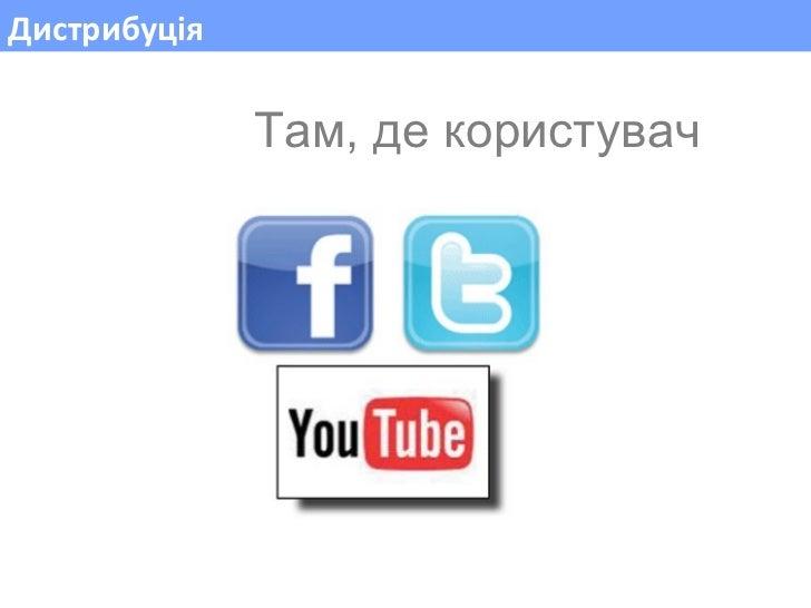 Дистрибуція Там, де користувач