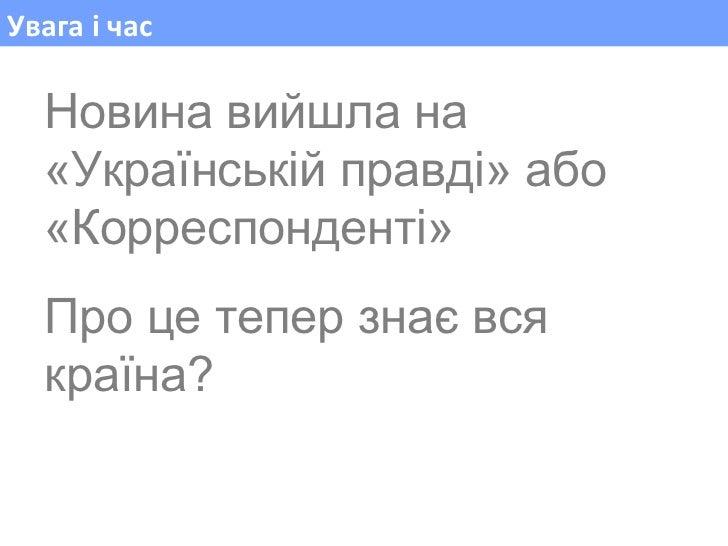 Увага і час Новина вийшла на  «Українській правді» або «Корреспонденті»  Про це тепер знає вся країна?
