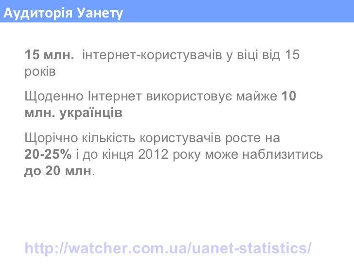 Аудиторія Уанету 1 5  млн.  інтернет-користувачів у віці від 15 років Щоденно Інтернет використовує майже  10 млн. українц...