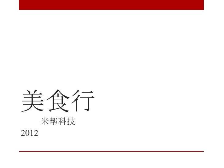 美食行       米帮科技2012