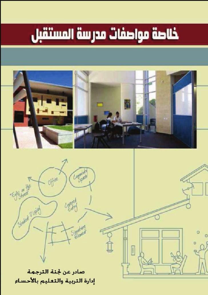 خلاصة كتاب مواصفات مدرسة المستقبل01