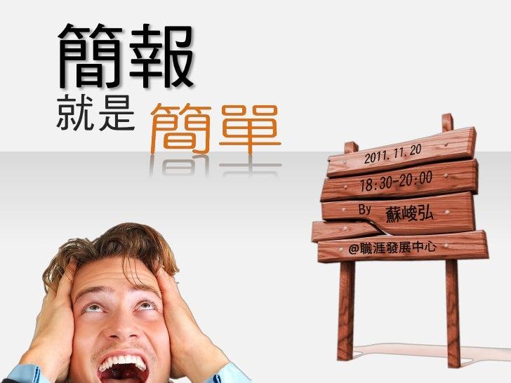 20111120_職涯志工簡報課_01 大綱