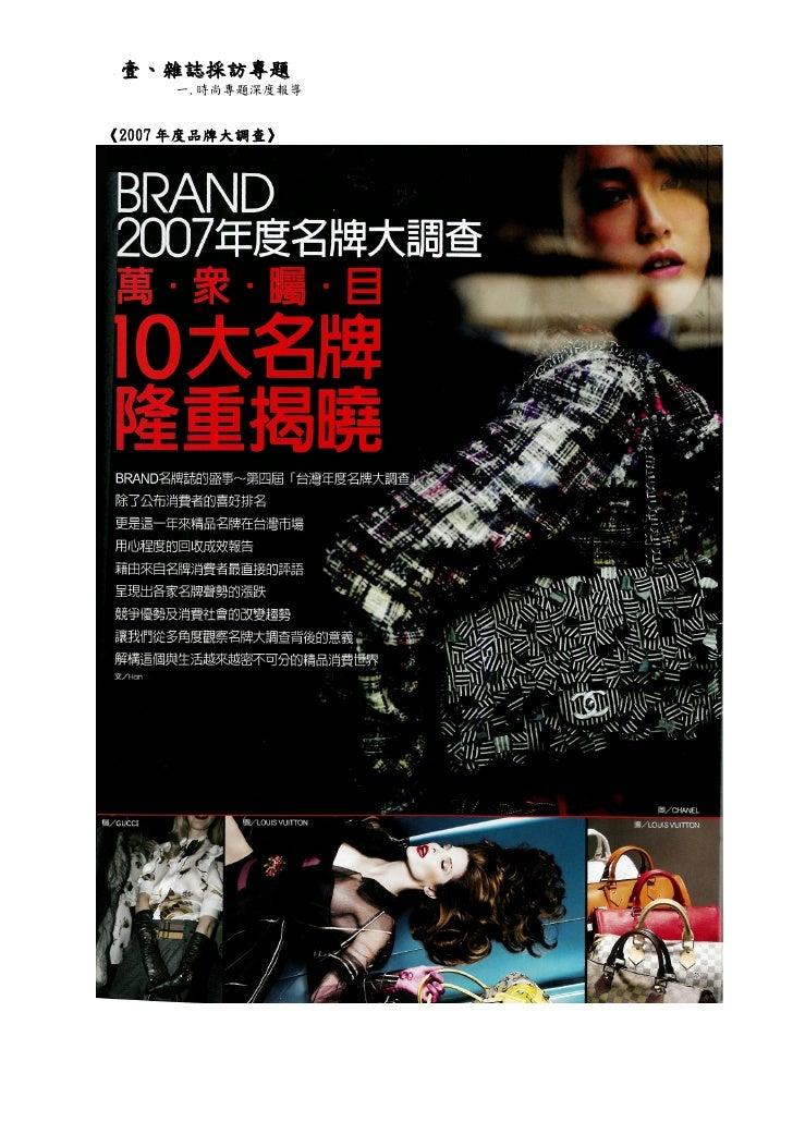 壹、雜誌採訪專題     一.時尚專題深度報導《2007 年度品牌大調查》